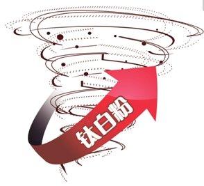 亚洲钛白粉价格有望上涨