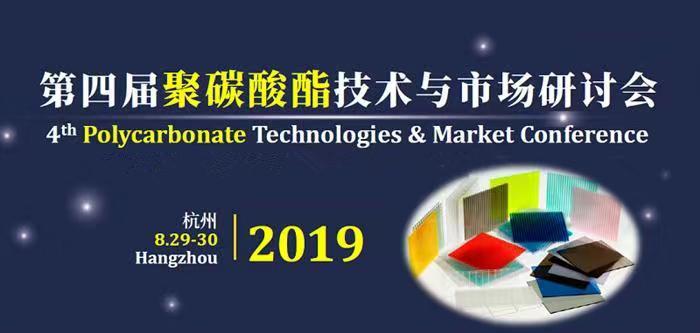 """关于召开""""第四届中国聚碳酸酯技术与市场研讨会""""的通知"""