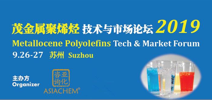 """关于召开""""茂金属聚烯烃技术与市场论坛2019""""的通知"""