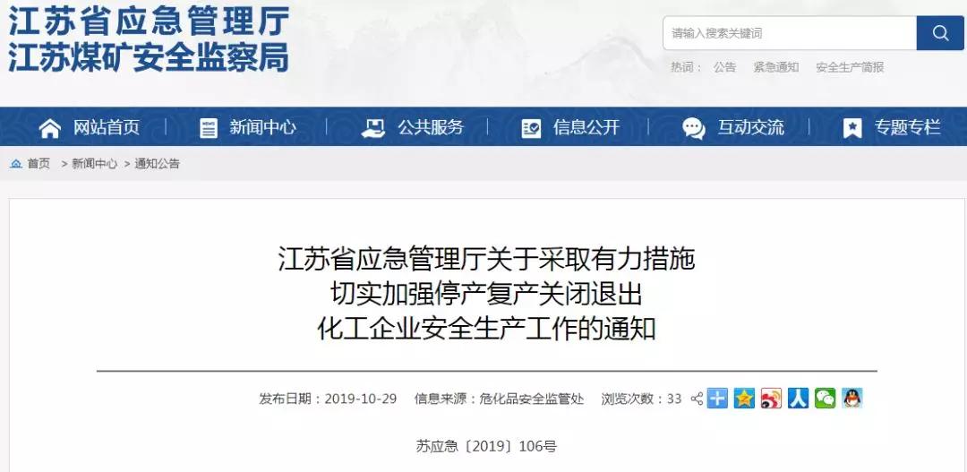 江苏:加强停产停业、复工复产、关闭退出化工企业安全生产工作