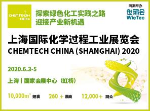 邀请函 | 上海国际化学过程工业展览会