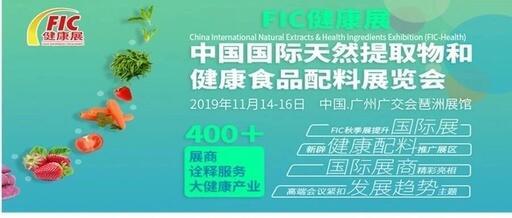 诚邀11月14日齐聚广州 共襄健康展盛举