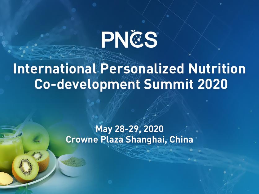 打造精准营养产业链,2020精准营养国际合作峰会召开在即