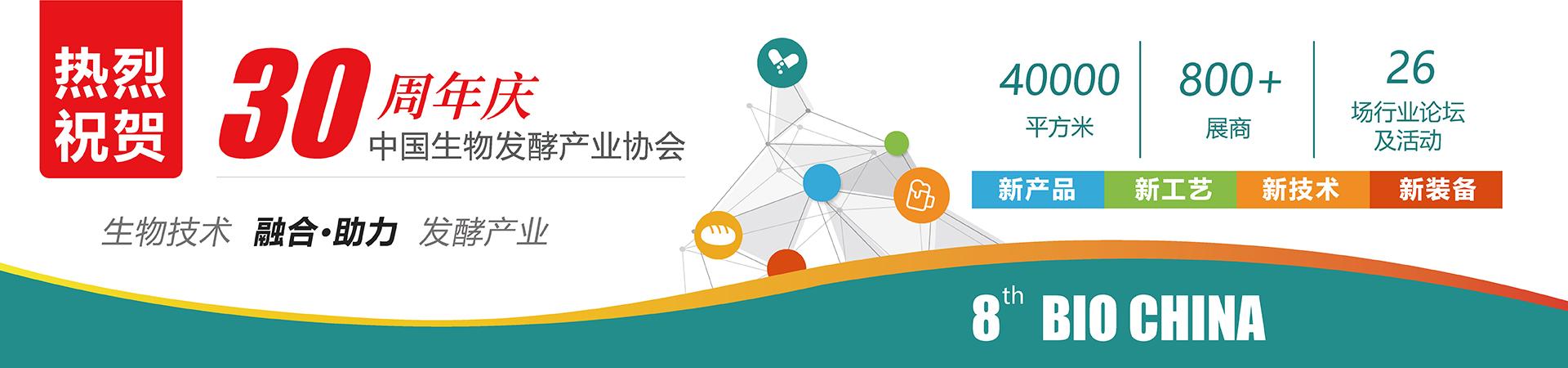 纵横生物产业·尽观2020上海生物发酵展