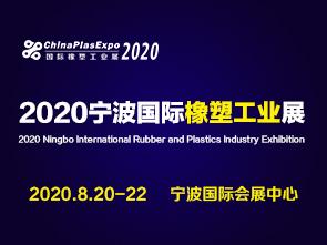 2020宁波国际塑料橡胶工业展览会定档8月20-22日举办的通知